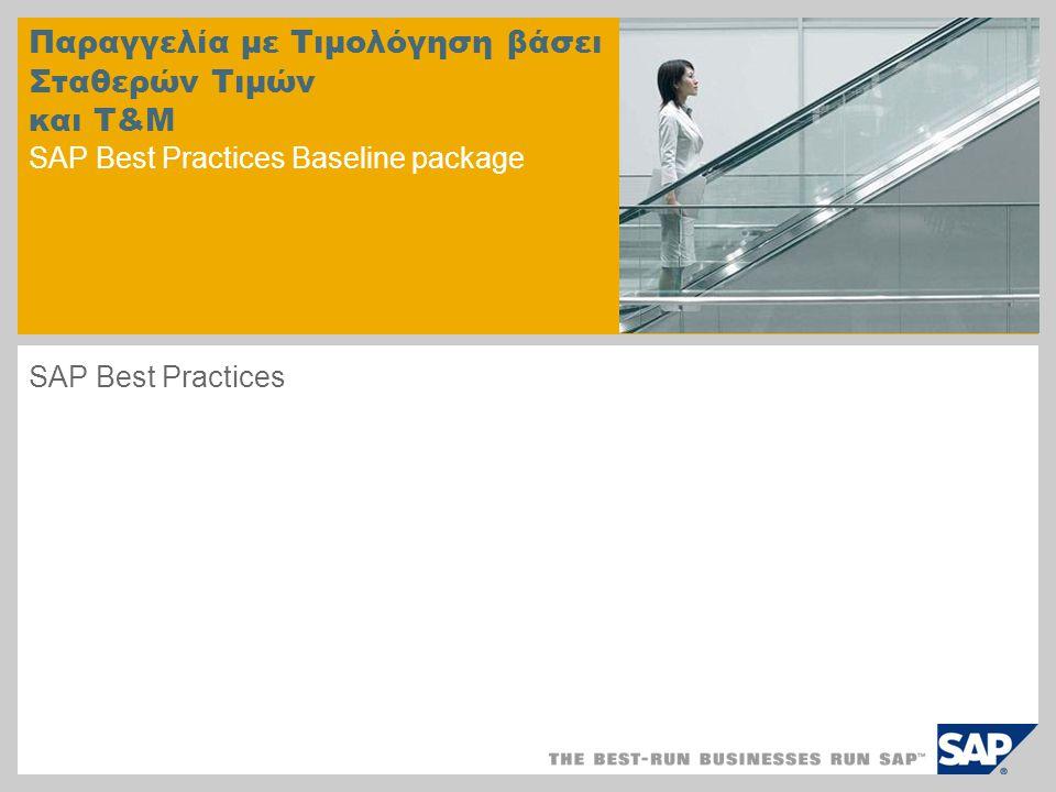 Παραγγελία με Τιμολόγηση βάσει Σταθερών Τιμών και T&M SAP Best Practices Baseline package SAP Best Practices