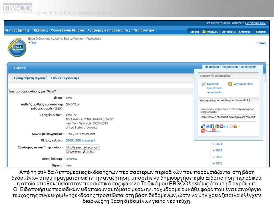 Από τη σελίδα Λεπτομέρειες έκδοσης των περισσότερων περιοδικών που παρουσιάζονται στη βάση δεδομένων όπου πραγματοποιείτε την αναζήτηση, μπορείτε να δ
