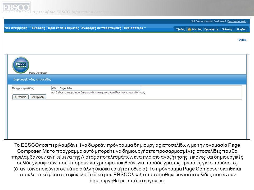 Το EBSCOhost περιλαμβάνει ένα δωρεάν πρόγραμμα δημιουργίας ιστοσελίδων, με την ονομασία Page Composer. Με το πρόγραμμα αυτό μπορείτε να δημιουργήσετε