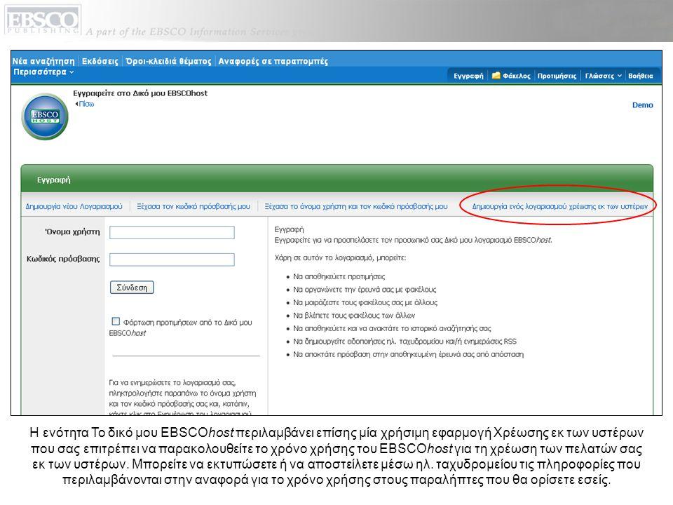 Η ενότητα Το δικό μου EBSCOhost περιλαμβάνει επίσης μία χρήσιμη εφαρμογή Χρέωσης εκ των υστέρων που σας επιτρέπει να παρακολουθείτε το χρόνο χρήσης του EBSCOhost για τη χρέωση των πελατών σας εκ των υστέρων.