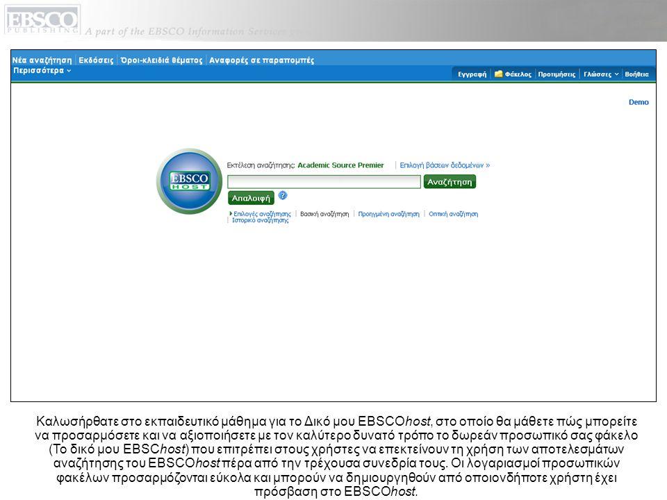 Ανά πάσα στιγμή, κάντε κλικ στο σύνδεσμο Βοήθεια για να προβάλετε το πλήρες ηλεκτρονικό σύστημα Βοήθειας.