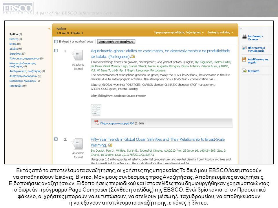 Εκτός από τα αποτελέσματα αναζήτησης, οι χρήστες της υπηρεσίας Το δικό μου EBSCOhost μπορούν να αποθηκεύουν Εικόνες, Βίντεο, Μόνιμους συνδέσμους προς