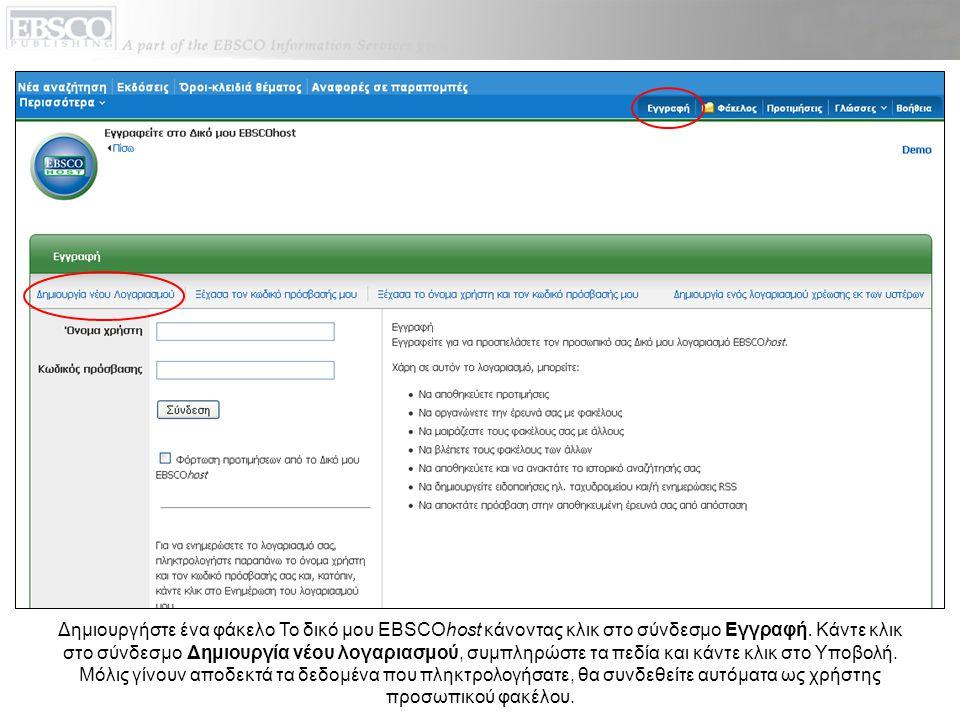 Δημιουργήστε ένα φάκελο Το δικό μου EBSCOhost κάνοντας κλικ στο σύνδεσμο Εγγραφή. Κάντε κλικ στο σύνδεσμο Δημιουργία νέου λογαριασμού, συμπληρώστε τα