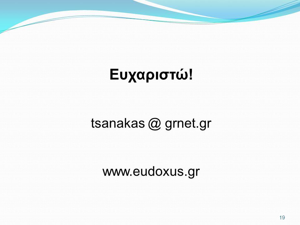 19 Ευχαριστώ! tsanakas @ grnet.gr www.eudoxus.gr