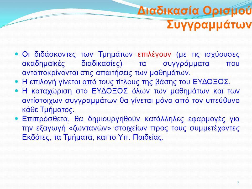 Διαδικασία Ορισμού Συγγραμμάτων  Όσα συγγράμματα προταθούν και εγκριθούν από τα αρμόδια ακαδημαϊκά όργανα, θα καταχωρηθούν στην Κεντρική Βάση Δεδομένων (ΚΒΔ), η οποία θα περιλαμβάνει τους τίτλους των συγγραμμάτων, με ορισμένα συνοδευτικά στοιχεία (π.χ.