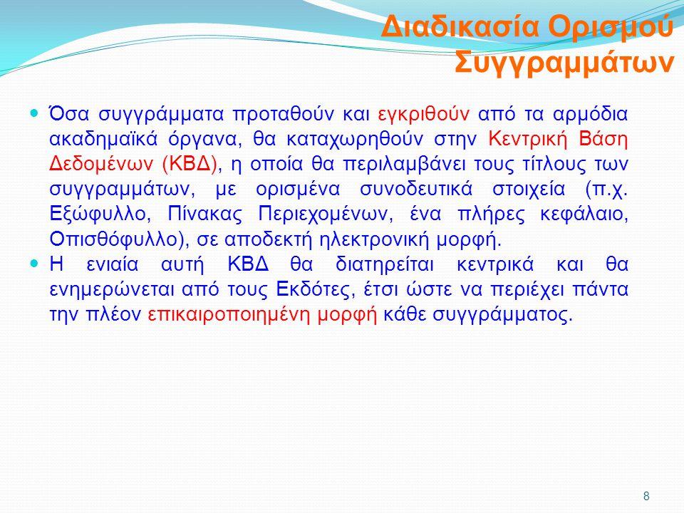Διαδικασία Επιλογής Συγγραμμάτων Οι φοιτητές θα εισέρχονται σε μία κεντρική ιστοσελίδα του ΚΠΣ από όπου: • θα γίνεται η πιστοποίησή τους (μέσω του ηλ.