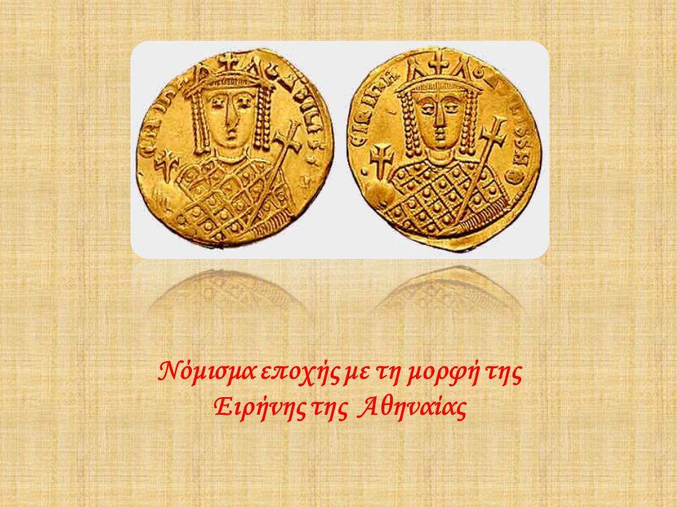 Η Ειρήνη η Αθηναία (περ. 752-9 Αυγούστου 803) υπήρξε αυτοκράτειρα του Βυζαντίου από το έτος 797 έως το 802. Καταγόταν από την πλούσια οικογένεια των Σ