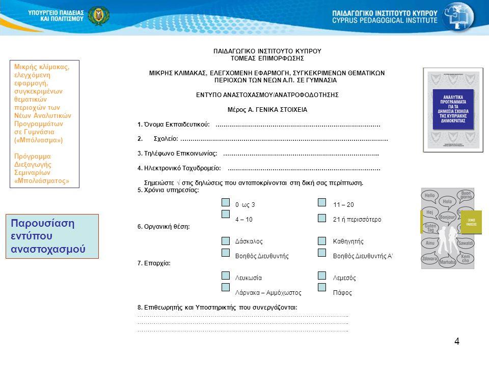 4 Μικρής κλίμακας, ελεγχόμενη εφαρμογή, συγκεκριμένων θεματικών περιοχών των Νέων Αναλυτικών Προγραμμάτων σε Γυμνάσια («Μπόλιασμα») Πρόγραμμα Διεξαγωγής Σεμιναρίων «Μπολιάσματος» Παρουσίαση εντύπου αναστοχασμού ΠΑΙΔΑΓΩΓΙΚΟ ΙΝΣΤΙΤΟΥΤΟ ΚΥΠΡΟΥ ΤΟΜΕΑΣ ΕΠΙΜΟΡΦΩΣΗΣ ΜΙΚΡΗΣ ΚΛΙΜΑΚΑΣ, ΕΛΕΓΧΟΜΕΝΗ ΕΦΑΡΜΟΓΗ, ΣΥΓΚΕΚΡΙΜΕΝΩΝ ΘΕΜΑΤΙΚΩΝ ΠΕΡΙΟΧΩΝ ΤΩΝ ΝΕΩΝ Α.Π.