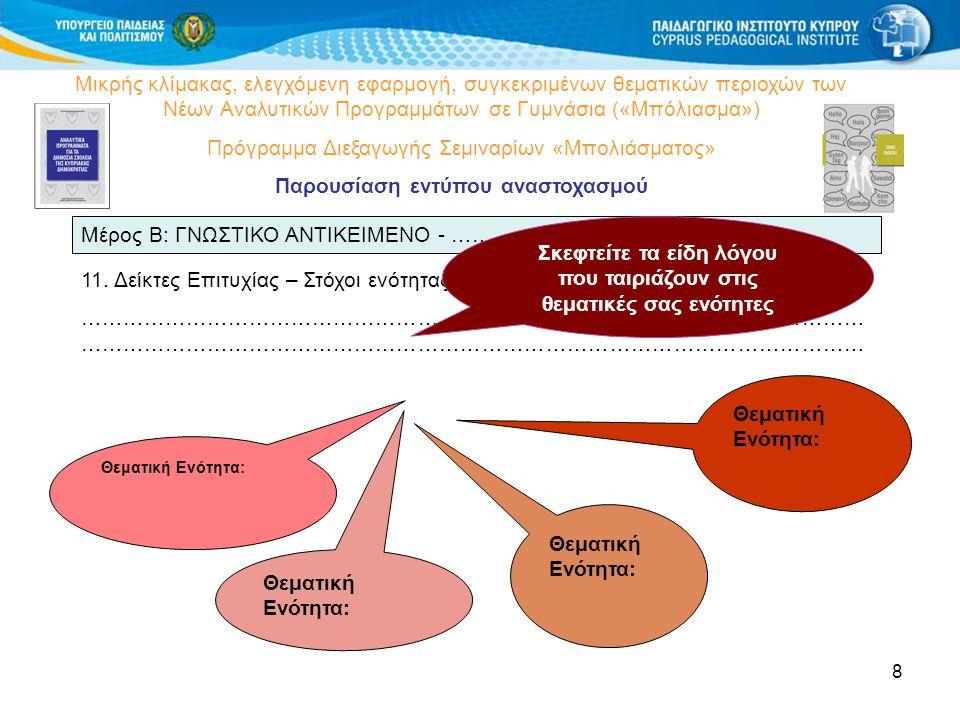 8 Μικρής κλίμακας, ελεγχόμενη εφαρμογή, συγκεκριμένων θεματικών περιοχών των Νέων Αναλυτικών Προγραμμάτων σε Γυμνάσια («Μπόλιασμα») Πρόγραμμα Διεξαγωγής Σεμιναρίων «Μπολιάσματος» Παρουσίαση εντύπου αναστοχασμού Μέρος Β: ΓΝΩΣΤΙΚΟ ΑΝΤΙΚΕΙΜΕΝΟ - ………………………………………….