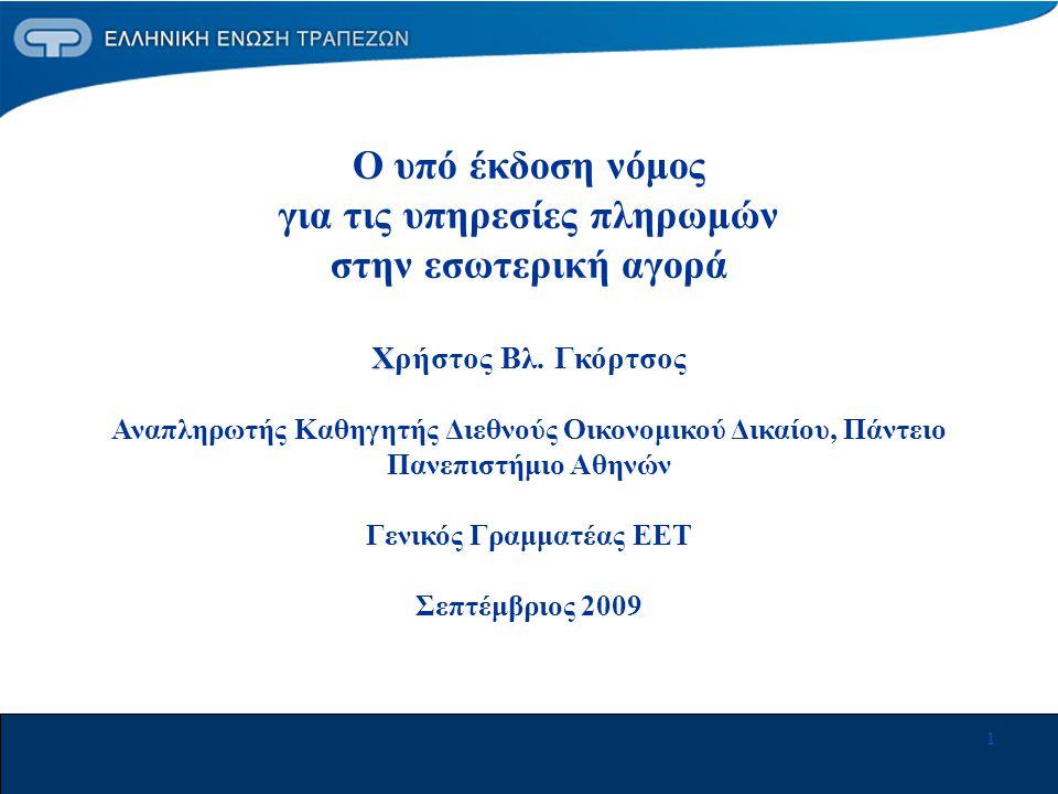 1 Χ Ο υπό έκδοση νόμος για τις υπηρεσίες πληρωμών στην εσωτερική αγορά Χρήστος Βλ.