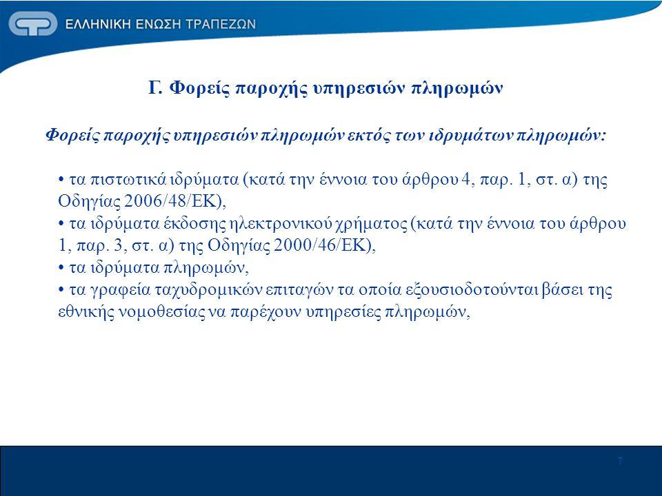 7 Γ. Φορείς παροχής υπηρεσιών πληρωμών Φορείς παροχής υπηρεσιών πληρωμών εκτός των ιδρυμάτων πληρωμών: • τα πιστωτικά ιδρύματα (κατά την έννοια του άρ
