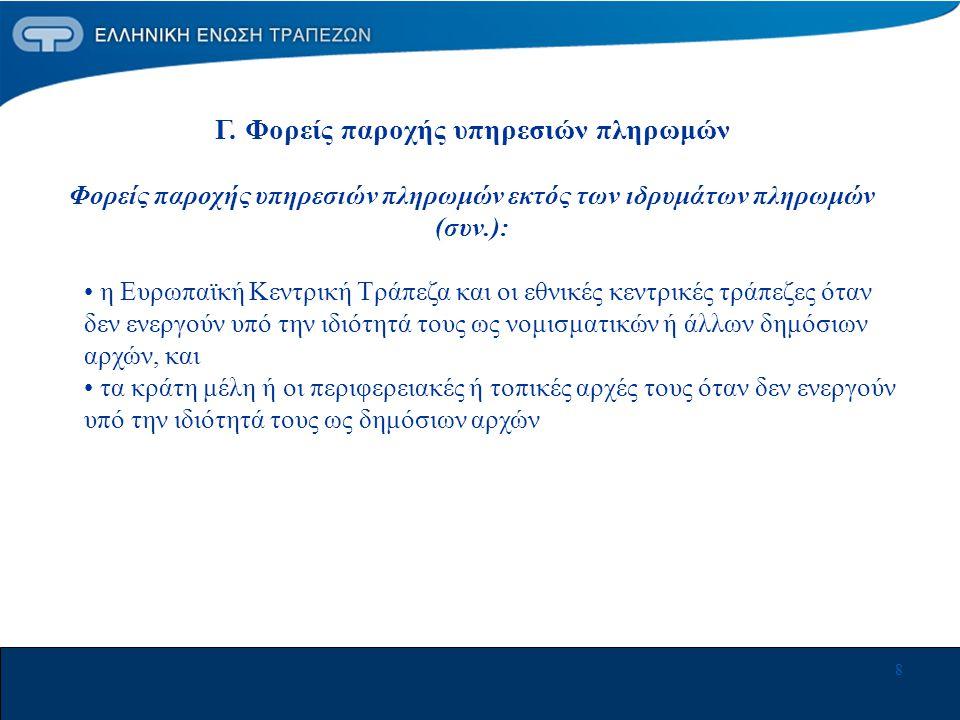 9 Κοινές διατάξεις για τις μεμονωμένες πράξεις πληρωμών και τις συμβάσεις-πλαίσιο •Ο κανόνας: ο φορέας παροχής υπηρεσιών πληρωμών δεν επιτρέπεται να χρεώνει το χρήστη υπηρεσιών πληρωμών για την παροχή των προβλεπόμενων πληροφοριών •Η εξαίρεση: επιτρέπεται η χρέωση για την παροχή επιπλέον πληροφοριών ή την πιο συχνή αποστολή τους ή την αποστολή τους με διαφορετικό τρόπο από αυτόν που προσδιορίζεται στη σύμβαση κατόπιν αιτήματος του χρήστη υπηρεσιών εφόσον: •υπάρξει σχετική συμφωνία, και •η χρέωση είναι εύλογη ή ανάλογη με το πραγματικό κόστος στο οποίο υποβάλλεται ο φορέας παροχής υπηρεσιών πληρωμών Δ.