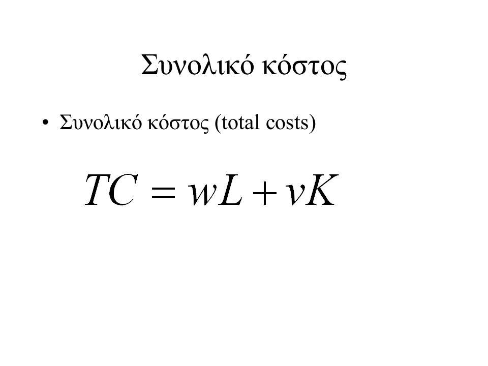 •Συνολικό κόστος (total costs)