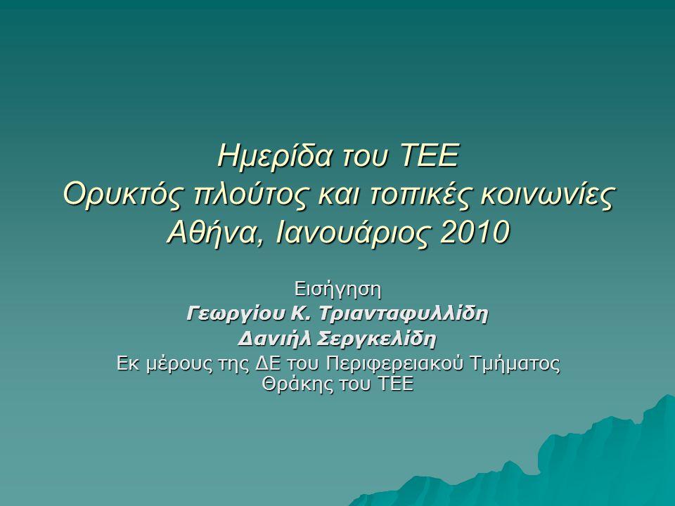 Ημερίδα του ΤΕΕ Ορυκτός πλούτος και τοπικές κοινωνίες Αθήνα, Ιανουάριος 2010 Εισήγηση Γεωργίου Κ. Τριανταφυλλίδη Δανιήλ Σεργκελίδη Εκ μέρους της ΔΕ το