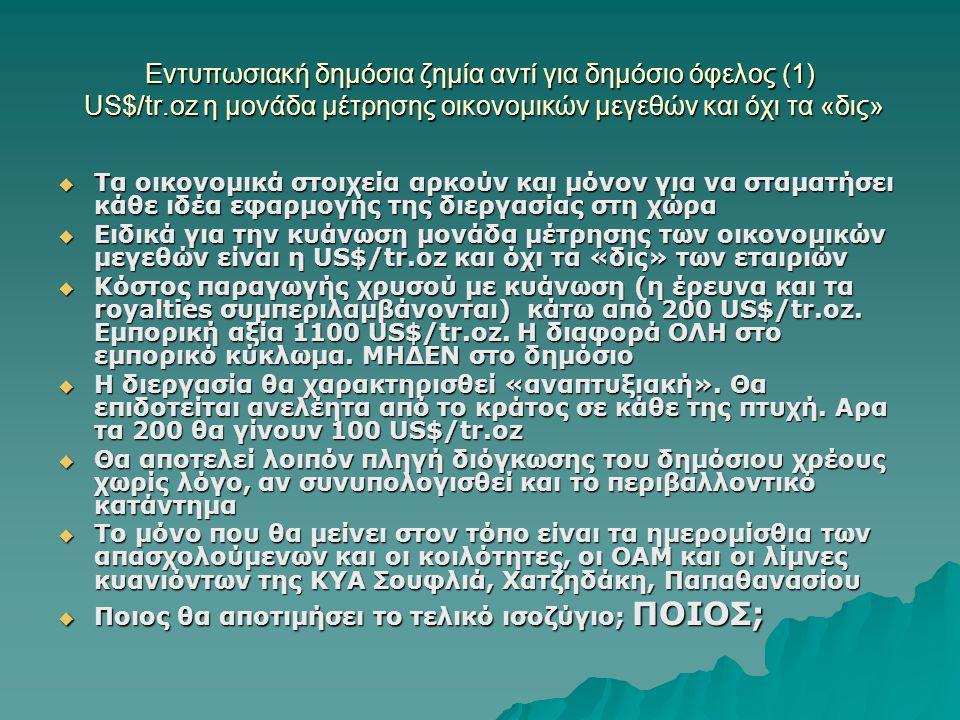Εντυπωσιακή δημόσια ζημία αντί για δημόσιο όφελος (1) US$/tr.oz η μονάδα μέτρησης οικονομικών μεγεθών και όχι τα «δις»  Τα οικονομικά στοιχεία αρκούν