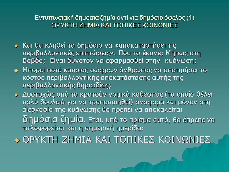 Εντυπωσιακή δημόσια ζημία αντί για δημόσιο όφελος (1) ΟΡΥΚΤΗ ΖΗΜΙΑ ΚΑΙ ΤΟΠΙΚΕΣ ΚΟΙΝΩΝΙΕΣ  Και θα κληθεί το δημόσιο να «αποκαταστήσει τις περιβαλλοντι
