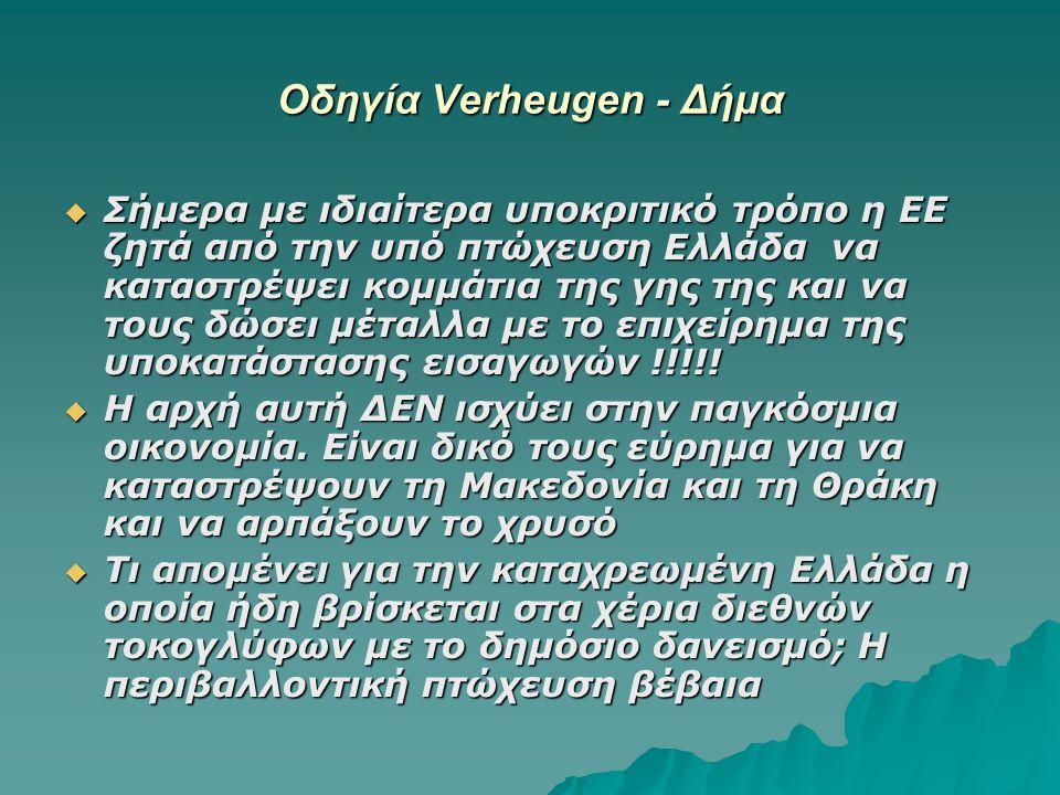 Οδηγία Verheugen - Δήμα  Σήμερα με ιδιαίτερα υποκριτικό τρόπο η ΕΕ ζητά από την υπό πτώχευση Ελλάδα να καταστρέψει κομμάτια της γης της και να τους δώσει μέταλλα με το επιχείρημα της υποκατάστασης εισαγωγών !!!!.