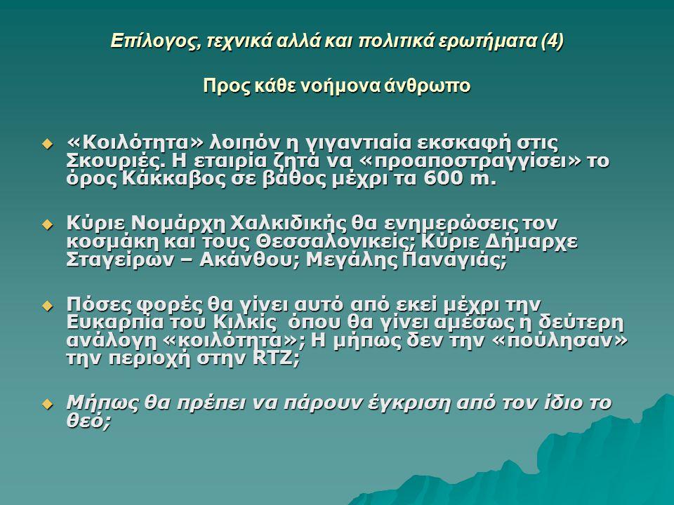Επίλογος, τεχνικά αλλά και πολιτικά ερωτήματα (4) Προς κάθε νοήμονα άνθρωπο  «Κοιλότητα» λοιπόν η γιγαντιαία εκσκαφή στις Σκουριές.