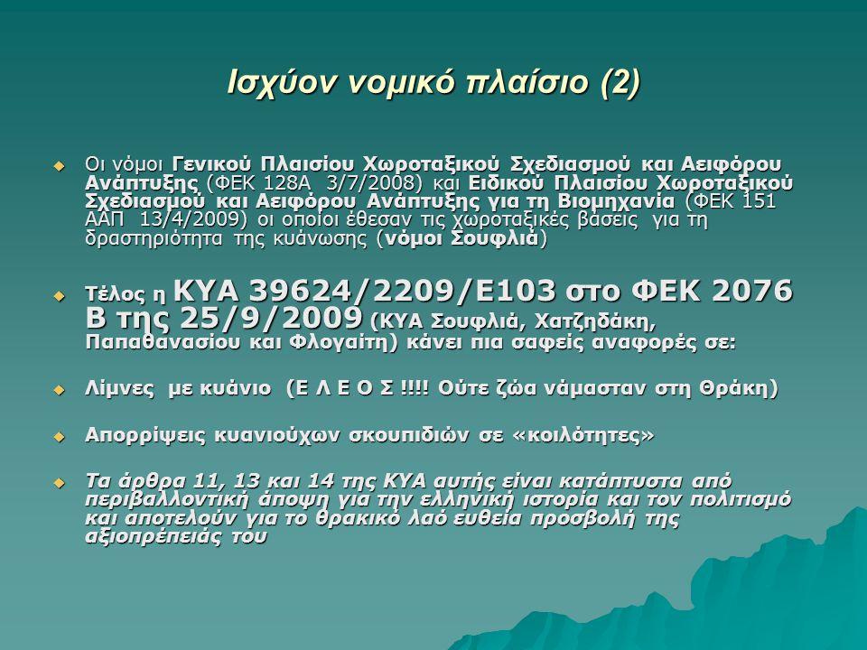 Ισχύον νομικό πλαίσιο (2)  Οι νόμοι Γενικού Πλαισίου Χωροταξικού Σχεδιασμού και Αειφόρου Ανάπτυξης (ΦΕΚ 128Α 3/7/2008) και Ειδικού Πλαισίου Χωροταξικού Σχεδιασμού και Αειφόρου Ανάπτυξης για τη Βιομηχανία (ΦΕΚ 151 ΑΑΠ 13/4/2009) οι οποίοι έθεσαν τις χωροταξικές βάσεις για τη δραστηριότητα της κυάνωσης (νόμοι Σουφλιά)  Τέλος η ΚΥΑ 39624/2209/Ε103 στο ΦΕΚ 2076 Β της 25/9/2009 (ΚΥΑ Σουφλιά, Χατζηδάκη, Παπαθανασίου και Φλογαίτη) κάνει πια σαφείς αναφορές σε:  Λίμνες με κυάνιο (Ε Λ Ε Ο Σ !!!.