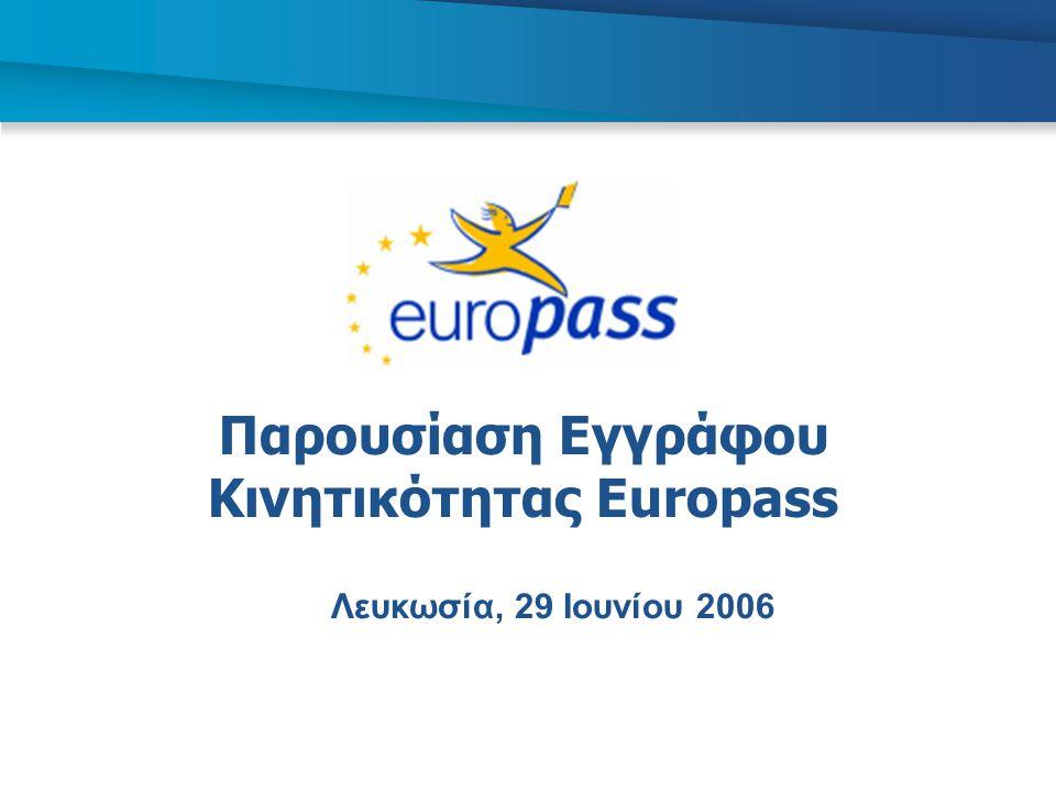 Παρουσίαση Εγγράφου Κινητικότητας Europass Λευκωσία, 29 Ιουνίου 2006