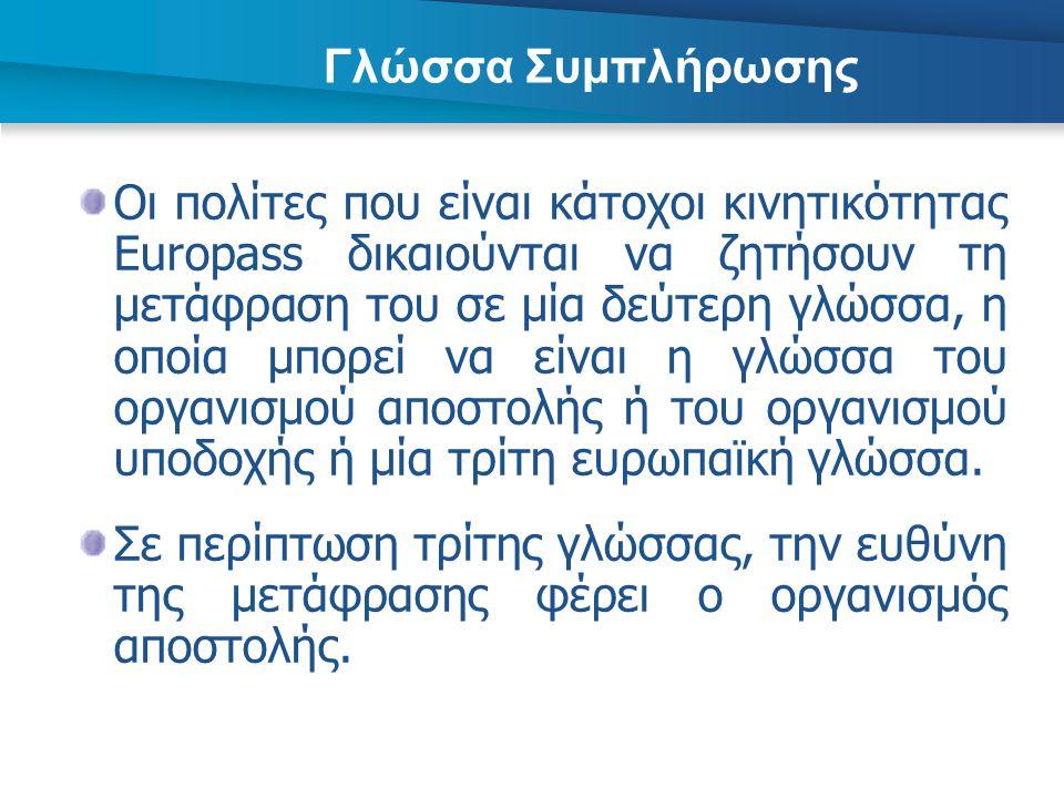 Οι πολίτες που είναι κάτοχοι κινητικότητας Europass δικαιούνται να ζητήσουν τη μετάφραση του σε µία δεύτερη γλώσσα, η οποία µπορεί να είναι η γλώσσα τ