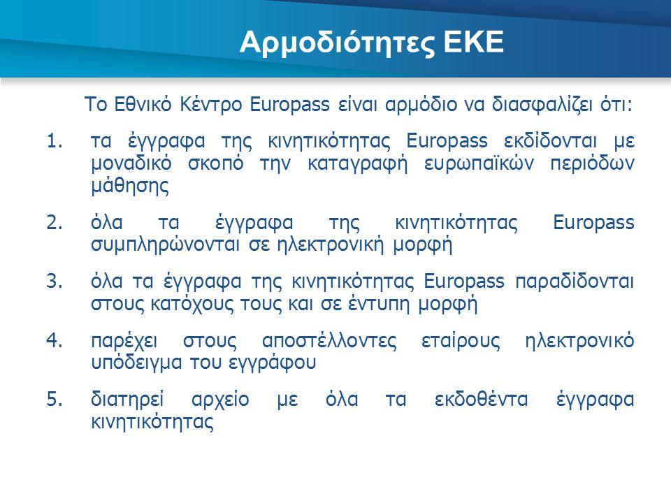 Αρμοδιότητες ΕΚΕ Το Εθνικό Κέντρο Europass είναι αρµόδιο να διασφαλίζει ότι: 1.τα έγγραφα της κινητικότητας Europass εκδίδονται µε µοναδικό σκοπό την