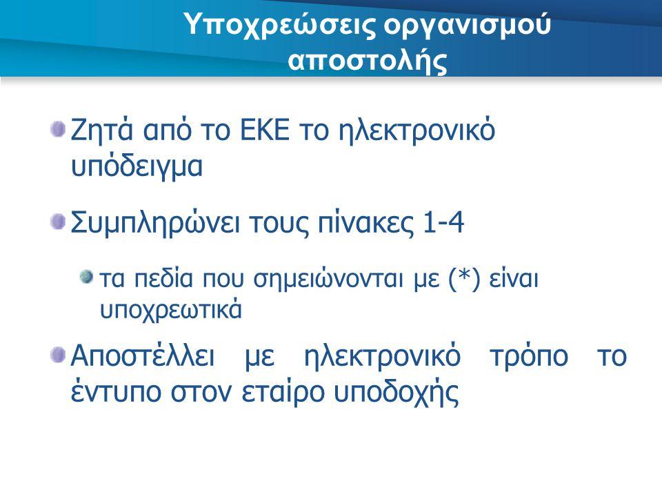 Υποχρεώσεις οργανισμού αποστολής Ζητά από το ΕΚΕ το ηλεκτρονικό υπόδειγμα Συμπληρώνει τους πίνακες 1-4 τα πεδία που σημειώνονται με (*) είναι υποχρεωτ