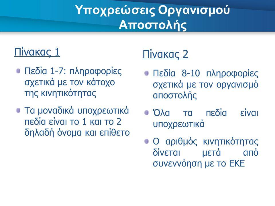 Πίνακας 1 Πεδία 1-7: πληροφορίες σχετικά με τον κάτοχο της κινητικότητας Τα μοναδικά υποχρεωτικά πεδία είναι το 1 και το 2 δηλαδή όνομα και επίθετο Πί