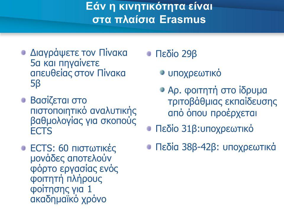 Εάν η κινητικότητα είναι στα πλαίσια Erasmus Διαγράψετε τον Πίνακα 5α και πηγαίνετε απευθείας στον Πίνακα 5β Βασίζεται στο πιστοποιητικό αναλυτικής βα