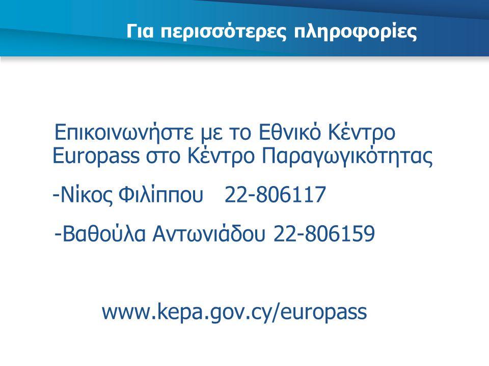 Για περισσότερες πληροφορίες Επικοινωνήστε µε το Εθνικό Κέντρο Europass στο Κέντρο Παραγωγικότητας -Νίκος Φιλίππου 22-806117 -Βαθούλα Αντωνιάδου 22-80