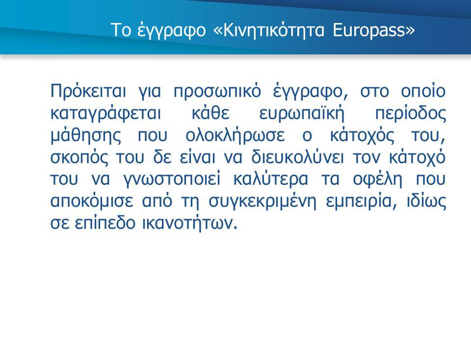 Πρόκειται για προσωπικό έγγραφο, στο οποίο καταγράφεται κάθε ευρωπαϊκή περίοδος µάθησης που ολοκλήρωσε ο κάτοχός του, σκοπός του δε είναι να διευκολύν