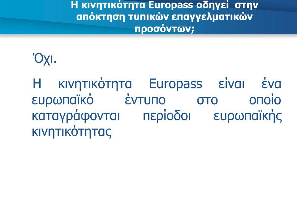 Η κινητικότητα Europass οδηγεί στην απόκτηση τυπικών επαγγελματικών προσόντων; Όχι. Η κινητικότητα Europass είναι ένα ευρωπαϊκό έντυπο στο οποίο καταγ