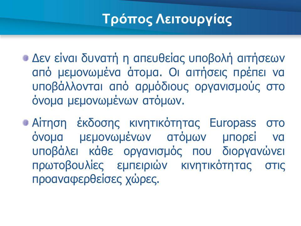 Πίνακας 3 Πεδία 11-16: πληροφορίες σχετικά με τον αποστέλλοντα οργανισμό Υποχρεωτικά πεδία 11 και 12: Ονομασία Οργανισμού και Σφραγίδα και/ή Υπογραφή •Πεδία 17-22: πληροφορίες σχετικά με τον οργανισμό υποδοχής •Υποχρεωτικά πεδία 17- 19: Ονομασία Οργανισμού, Σφραγίδα και/ή Υπογραφή και το Όνομα του Υπευθύνου Υποχρεώσεις Οργανισμού Αποστολής
