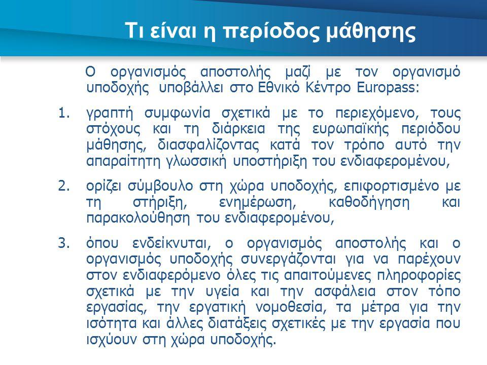 Ο οργανισµός αποστολής μαζί µε τον οργανισµό υποδοχής υποβάλλει στο Εθνικό Κέντρο Europass: 1.γραπτή συµφωνία σχετικά µε το περιεχόµενο, τους στόχους