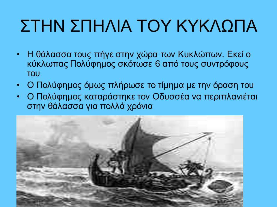 ΣΤΗΝ ΣΠΗΛΙΑ ΤΟΥ ΚΥΚΛΩΠΑ •Η θάλασσα τους πήγε στην χώρα των Κυκλώπων. Εκεί ο κύκλωπας Πολύφημος σκότωσε 6 από τους συντρόφους του •Ο Πολύφημος όμως πλή