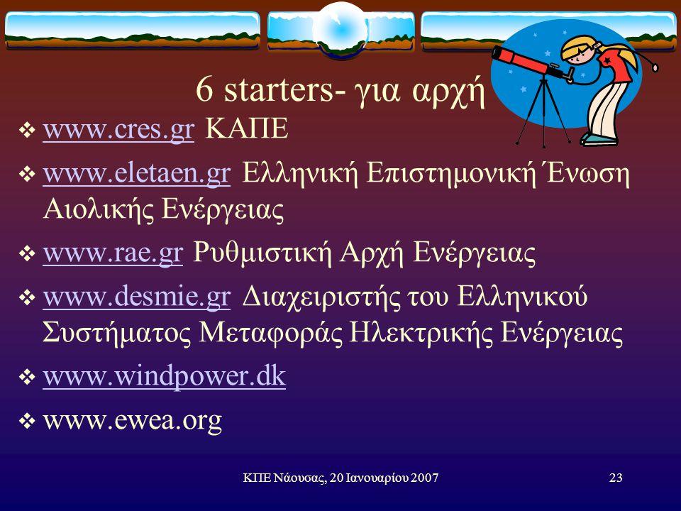 ΚΠΕ Νάουσας, 20 Ιανουαρίου 200723 6 starters- για αρχή  www.cres.gr ΚΑΠΕ www.cres.gr  www.eletaen.gr Ελληνική Επιστημονική Ένωση Αιολικής Ενέργειας