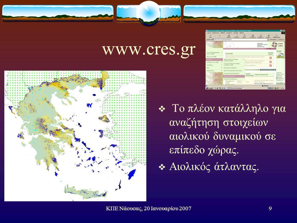 ΚΠΕ Νάουσας, 20 Ιανουαρίου 20079 www.cres.gr  Το πλέον κατάλληλο για αναζήτηση στοιχείων αιολικού δυναμικού σε επίπεδο χώρας.  Αιολικός άτλαντας.