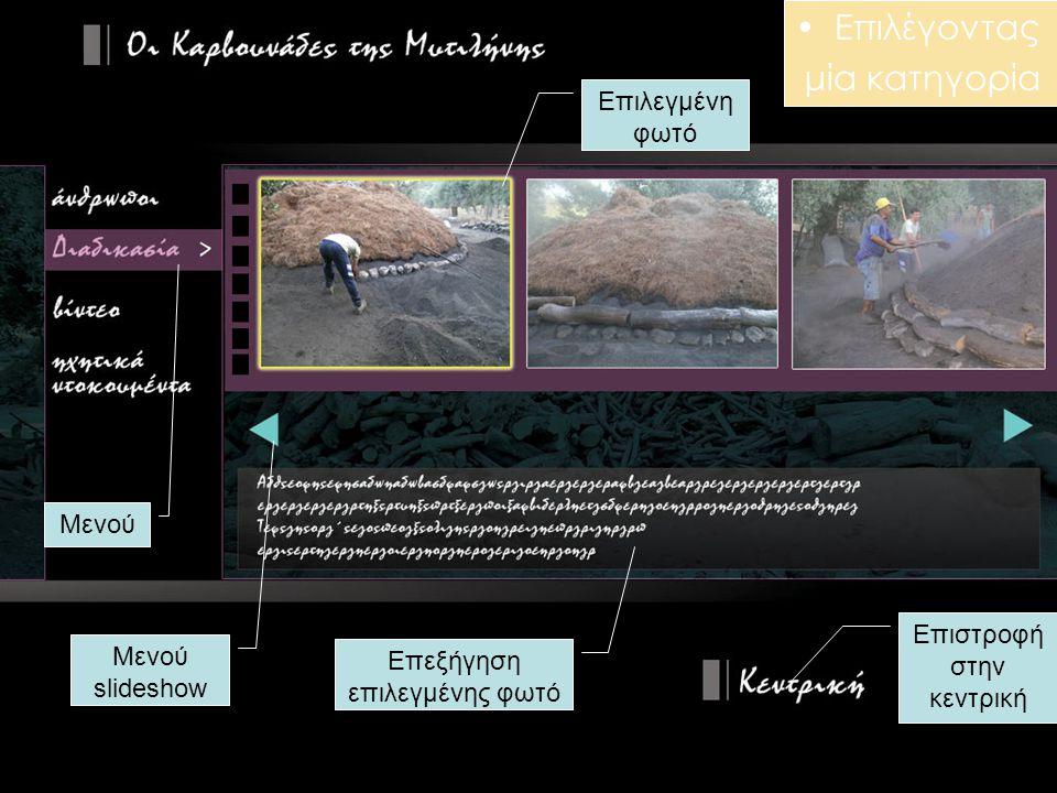 Επιλεγμένη φωτό Μενού slideshow Επεξήγηση επιλεγμένης φωτό Μενού Επιστροφή στην κεντρική •Επιλέγοντας μία κατηγορία