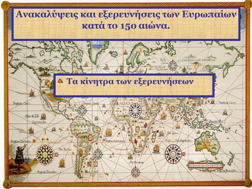 Ανακαλύψεις και εξερευνήσεις των Ευρωπαίων κατά το 15ο αιώνα. Τα κίνητρα των εξερευνήσεων
