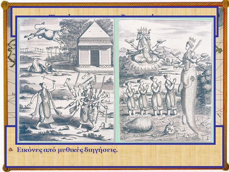Τα κίνητρα των εξερευνήσεων. Εικόνες από μυθικές διηγήσεις.