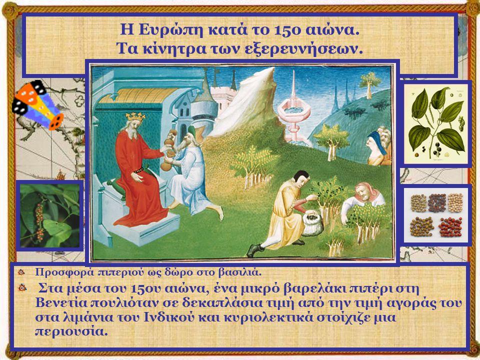Η Ευρώπη κατά το 15ο αιώνα.Τα κίνητρα των εξερευνήσεων.