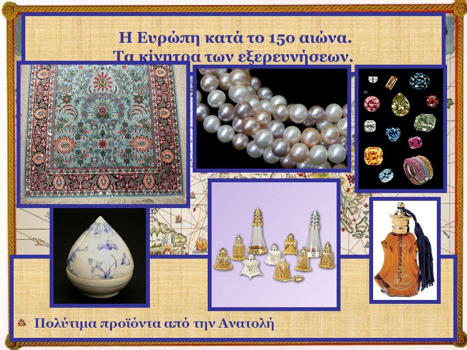 Η Ευρώπη κατά το 15ο αιώνα. Τα κίνητρα των εξερευνήσεων. Πολύτιμα προϊόντα από την Ανατολή