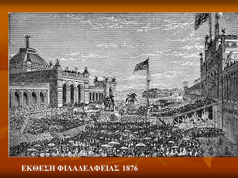 ΕΚΘΕΣΗ ΦΙΛΑΔΕΛΦΕΙΑΣ 1876