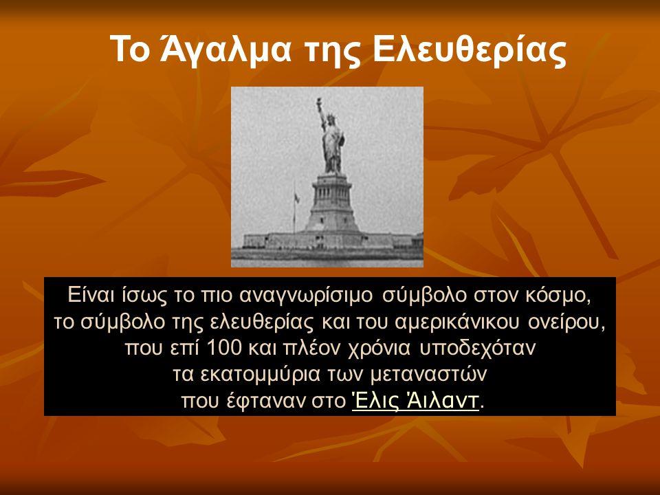 Το Άγαλμα της Ελευθερίας Είναι ίσως το πιο αναγνωρίσιμο σύμβολο στον κόσμο, το σύμβολο της ελευθερίας και του αμερικάνικου ονείρου, που επί 100 και πλέον χρόνια υποδεχόταν τα εκατομμύρια των μεταναστών που έφταναν στο Έλις Άιλαντ.