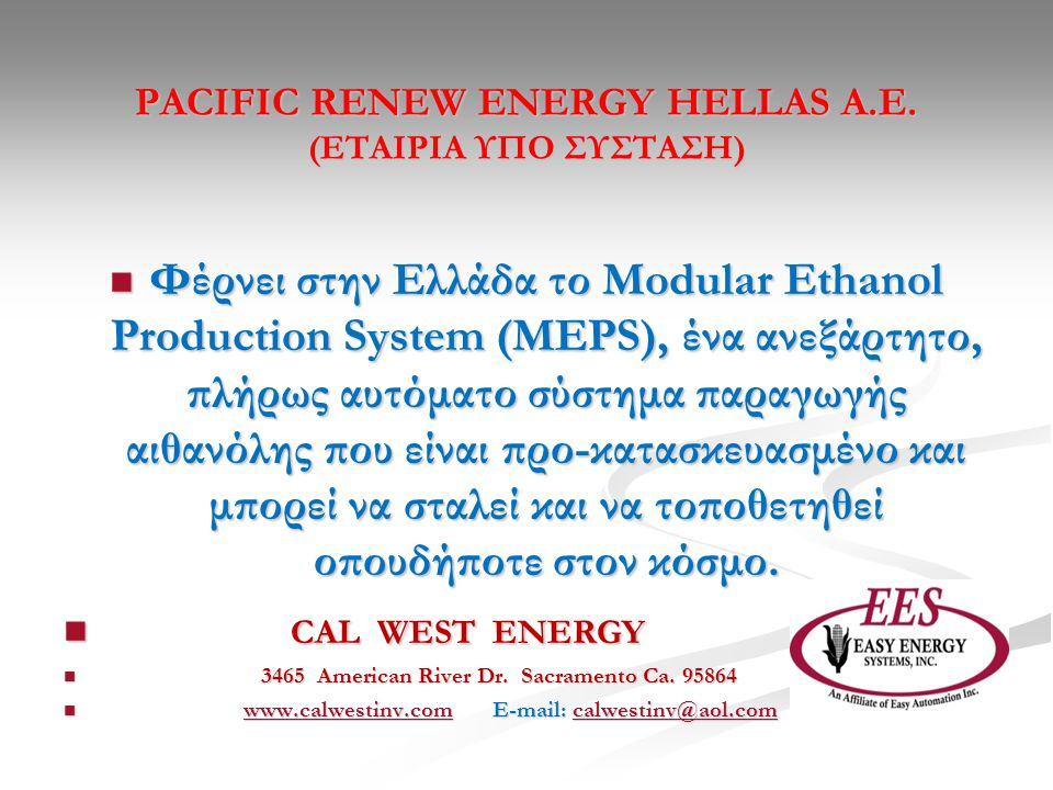 PACIFIC RENEW ENERGY HELLAS A.E.(ΕΤΑΙΡΙΑ ΥΠΟ ΣΥΣΤΑΣΗ) PACIFIC RENEW ENERGY HELLAS A.E.