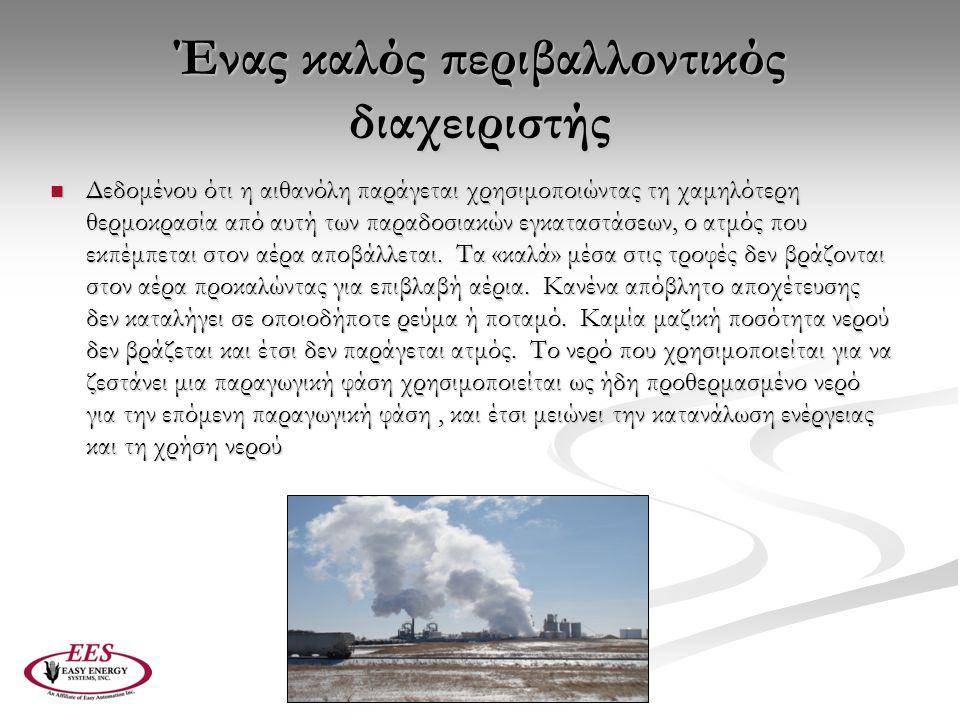 Ένας καλός περιβαλλοντικός διαχειριστής  Δεδομένου ότι η αιθανόλη παράγεται χρησιμοποιώντας τη χαμηλότερη θερμοκρασία από αυτή των παραδοσιακών εγκαταστάσεων, ο ατμός που εκπέμπεται στον αέρα αποβάλλεται.