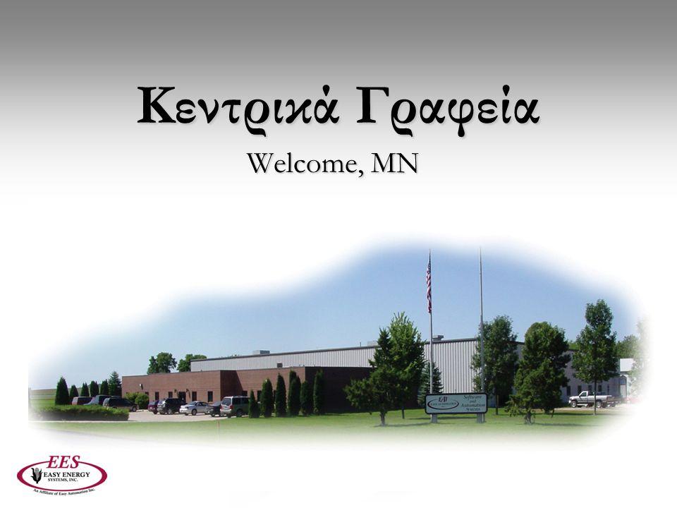 Κεντρικά Γραφεία Welcome, MN