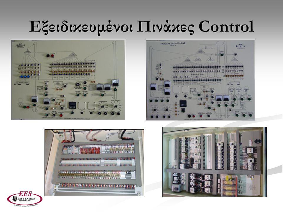 Εξειδικευμένοι Πινάκες Control