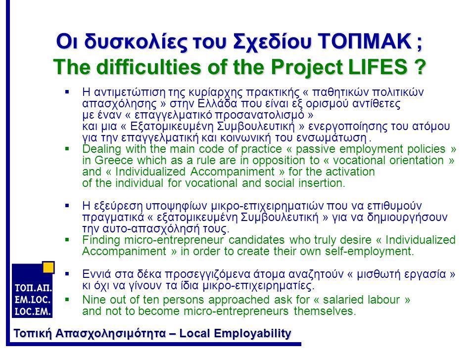 Τοπική Απασχολησιμότητα – Local Employability Οι δυσκολίες του Σχεδίου ΤΟΠΜΑΚ ; The difficulties of the Project LIFES .