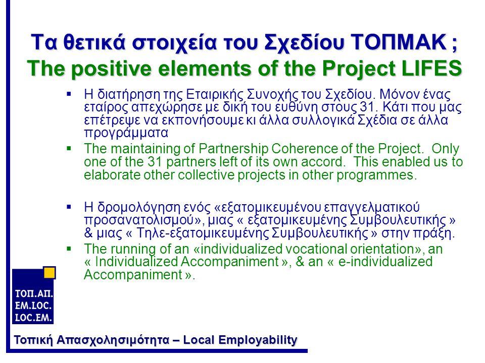 Τοπική Απασχολησιμότητα – Local Employability Τα θετικά στοιχεία του Σχεδίου ΤΟΠΜΑΚ ; The positive elements of the Project LIFES  Η διατήρηση της Εταιρικής Συνοχής του Σχεδίου.